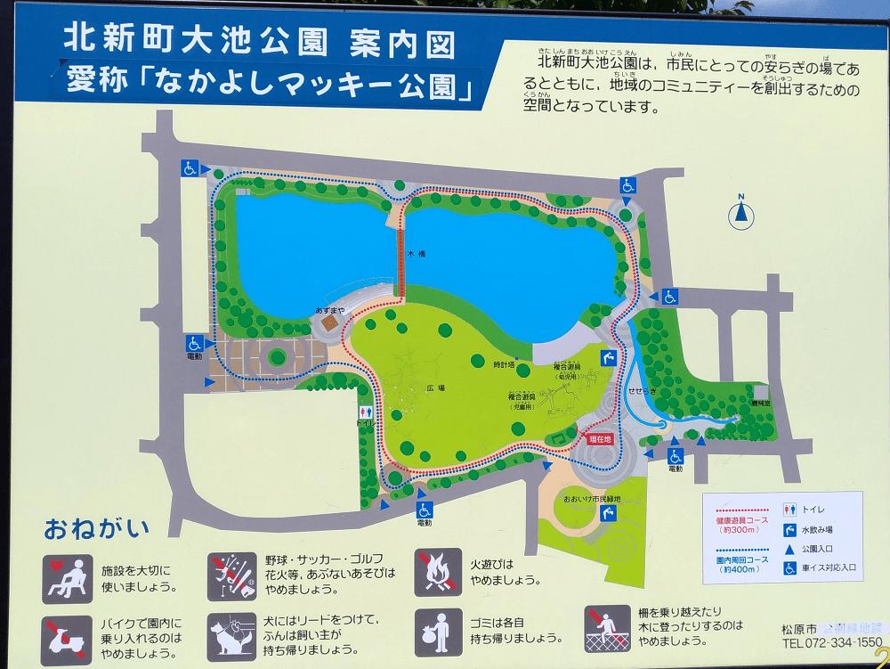 大阪府松原市の北新町大池公園(愛称:なかよしマッキー公園)の園内マップ
