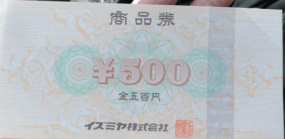 大阪府松原市の安いガソリンスタンド(イズミヤ商品券500円分)