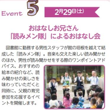 松原市民図書館のオープニングイベント(2020年2月29日 読みメン隊によるおはなし会)