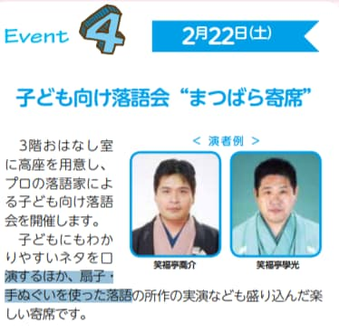 松原市民図書館のオープニングイベント(2020年2月22日 子供向け落語会 まつばら寄席)