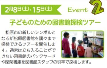 松原市民図書館のオープニングイベント(2020年2月8日/15日 子供のための図書館探検ツアー)