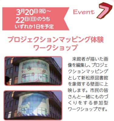松原市民図書館のオープニングイベント(2020年3月20日~22日の1日予定 プロジェクションマッピング体験)