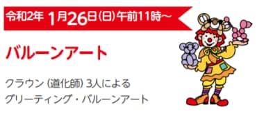 松原市民図書館のオープニングイベント(2020年1月26日11時~ バルーンアート)