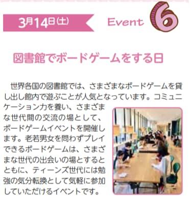 松原市民図書館のオープニングイベント(2020年3月14日 図書館でボードゲームをする日)