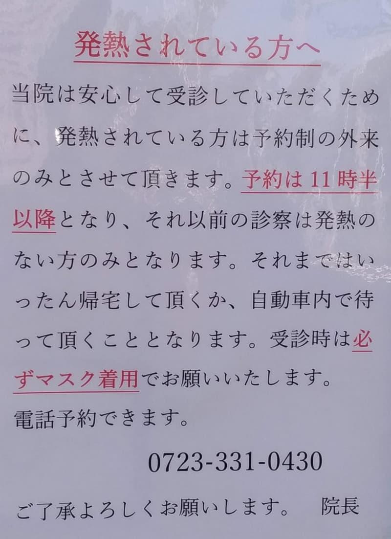 大阪府松原市の森村医院 外来再開張り紙2