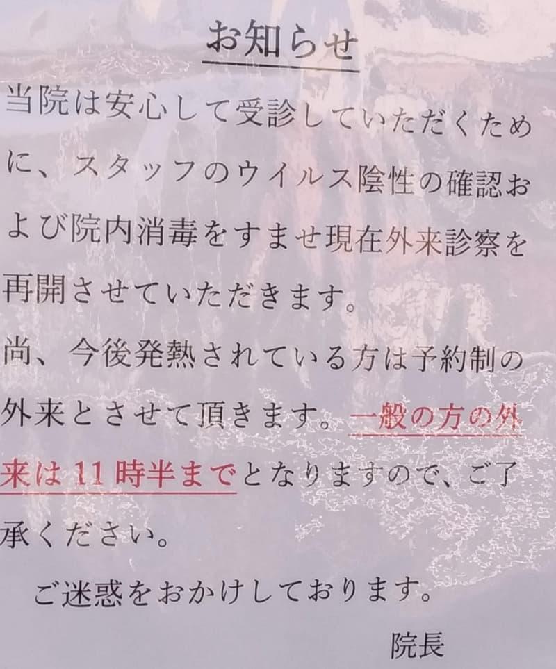大阪府松原市の森村医院 外来再開張り紙1