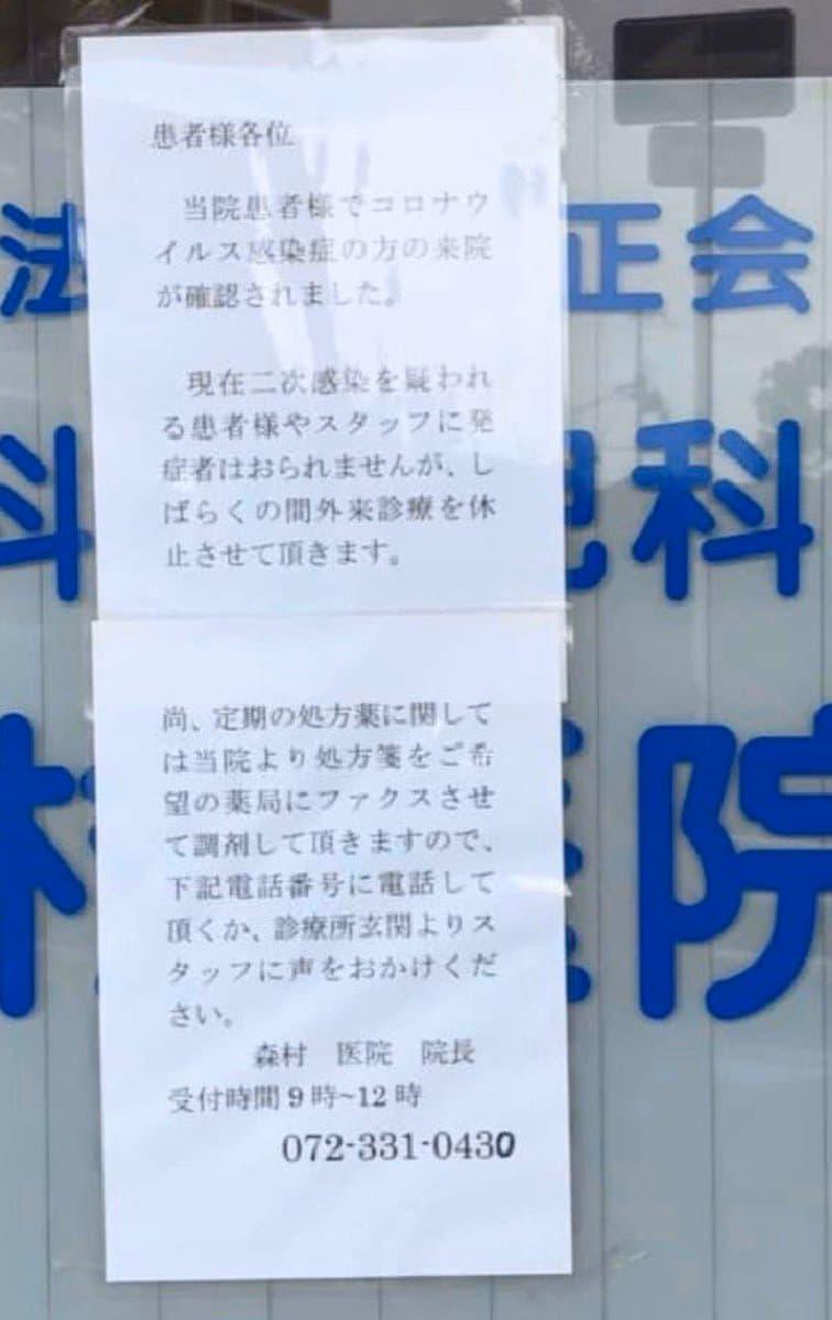 大阪府松原市 森村医院でのコロナウイルスに関する張り紙
